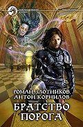 Роман Злотников -Братство Порога