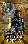 Антон Корнилов -Братство Порога