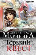Александра Маринина -Горький квест. Том 2