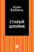 Исаак Бабель, Исаак Бабель - Старый Шлойме