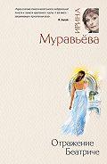 Ирина Муравьева -Отражение Беатриче
