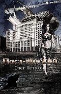 Олег Петухов -Пост-Москва