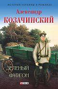 Александр Козачинский -Зеленый фургон (сборник)
