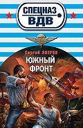 Сергей Зверев -Южный фронт
