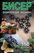 С. Ю. Ращупкина -Бисер. Энциклопедия вышивки