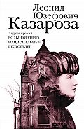 Леонид Абрамович Юзефович -Казароза (сборник)