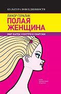 Линор Горалик - Полая женщина. Мир Барби изнутри и снаружи