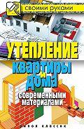 Светлана Хворостухина -Утепление квартиры и дома современными материалами