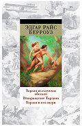 Эдгар Райс Берроуз -Тарзан из племени обезьян. Возвращение Тарзана. Тарзан и его звери (сборник)