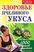 Галина Гальперина -Здоровье пчелиного укуса
