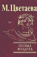 Марина Цветаева -Поэма воздуха