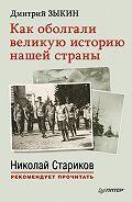 Дмитрий Зыкин -Как оболгали великую историю нашей страны