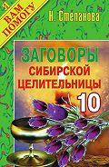 Наталья Ивановна Степанова -Заговоры сибирской целительницы. Выпуск 10