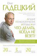 Олег Гадецкий - Лучшие психологические методики, или Что делать, когда не везет?