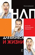 Ирина Давыдова - НЛП для бизнеса и жизни. Искусство гипнотического убеждения