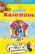 Дарья Калинина -Поцелуй вверх тормашками