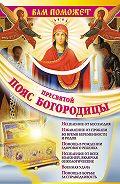 Надежда Зарина -Вам поможет Пояс Пресвятой Богородицы
