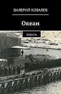 Валерий Ковалев -Океан