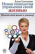 Елена Самсонова -Новая технология управления своей жизнью