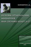 Евгений Елизаров -Основы организации мышления, или Сколько будет 2+2
