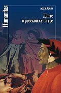 Арам Асоян - Данте в русской культуре