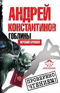 Андрей Константинов -Жребий брошен