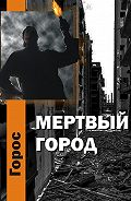 Горос -Мертвый город