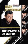 Владимир Колганов -Иван Дыховичный. Формула жизни