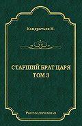 Николай Кондратьев -Лекарь-воевода (части VII и VIII)