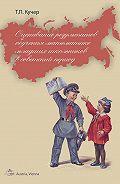 Татьяна Кучер -Оценивание результатов обучения математике младших школьников в советский период