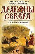 Александр Прозоров -Пропавшая ватага