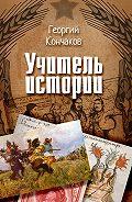 Георгий Кончаков -Учитель истории