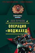 Лев Пучков -Операция «Моджахед»