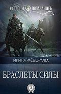 Ирина Фёдорова -Браслеты силы