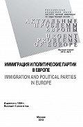 Тамара Кондратьева - Актуальные проблемы Европы №4 / 2012