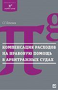 С. Г. Пепеляев -Компенсация расходов на правовую помощь в арбитражных судах
