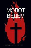 Генрих Инститорис - Молот ведьм