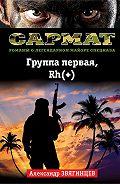 Александр Звягинцев -Группа первая, Rh(+)