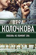 Вера Александровна Колочкова -Любовь не помнит зла