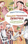 Мария Бершадская - Пушкин и компания