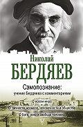 Николай Бердяев -Самопознание. Учение Бердяева с комментариями