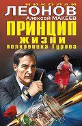 Алексей Макеев -Принцип жизни полковника Гурова (сборник)