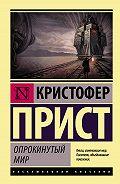 Кристофер Прист -Опрокинутый мир