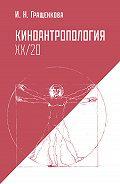 Ирина Гращенкова - Киноантропология XX/20