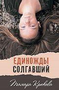 Тамара Крюкова -Единожды солгавший