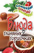 Дарья Нестерова -Блюда в глиняных горшочках