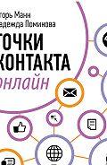 Игорь Манн -Точки контакта онлайн