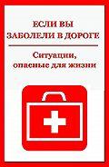 Илья Мельников -Ситуации, опасные для жизни