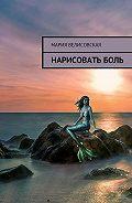Мария Велисовская -Нарисовать боль