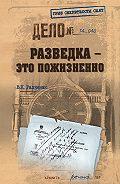 Всеволод Радченко - Разведка – это пожизненно